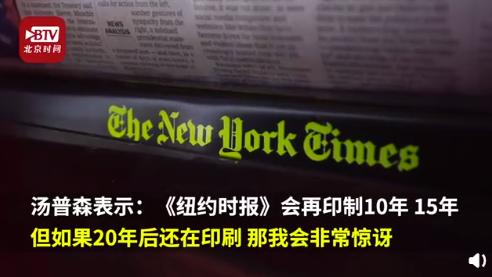 纽约时报CEO预计纸质报纸20年后消失!来看看120年前我国的报业