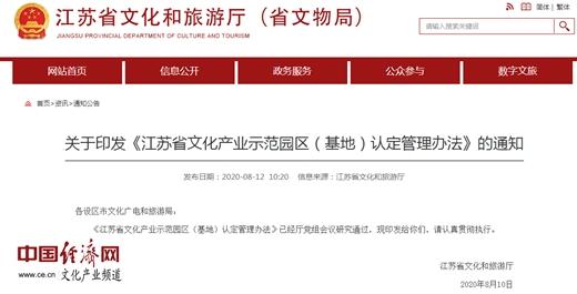 江苏:文化产业示范园区中文化企业数量占比需超50%