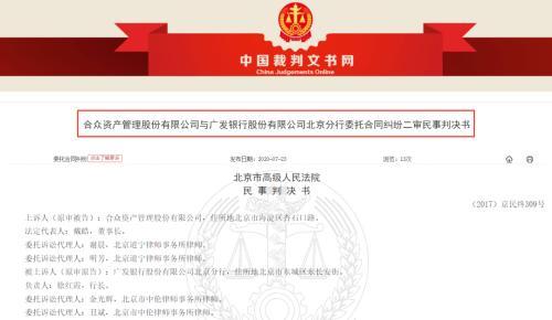 """""""非阳光业务""""惊现""""案中案"""" 广发银行索赔3亿被终审驳回"""