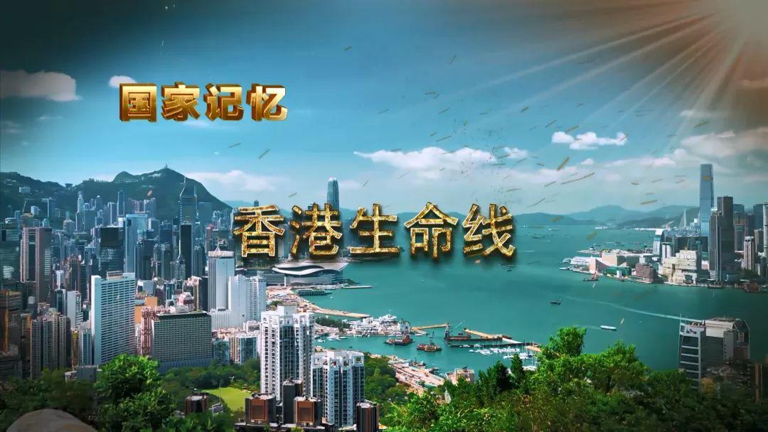 """纪录片《香港生命线》:亲历者口中的""""三趟快车"""""""