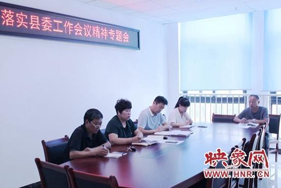 汝南县商务局认真学习落实县委第十三届委员会第九次全体会议暨县委工作会议精神