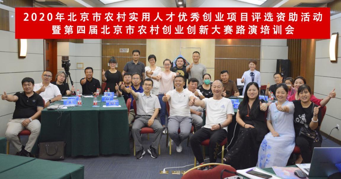 草莓副产品做成化妆品 北京农村实用人才做了哪些创业?