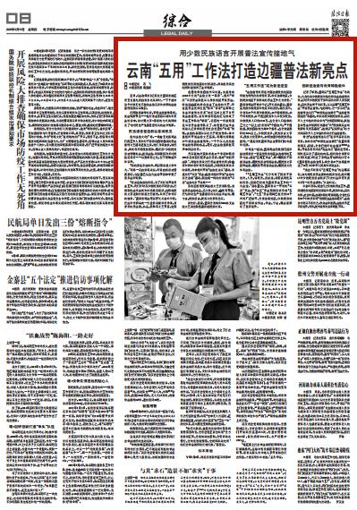 """【点赞】《法治日报》报道云南""""五用""""工作法打造边疆普法新亮点"""