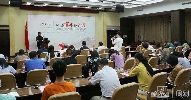 上海市庆祝中国共产党成立100年研究丛书2020年末面世