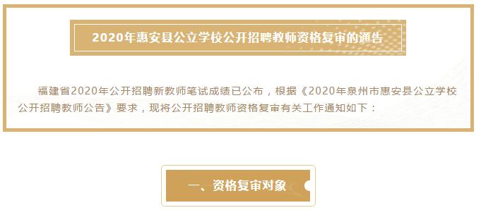 你上榜了吗?2020年惠安县公立学校公开招聘教师资格复审的通告发布