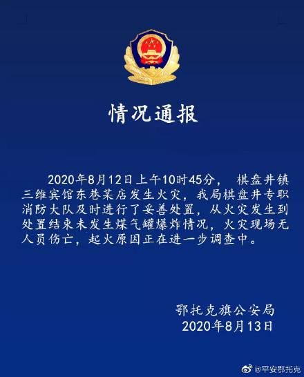 鄂托克旗棋盘井镇三维宾馆东巷发生火灾事故