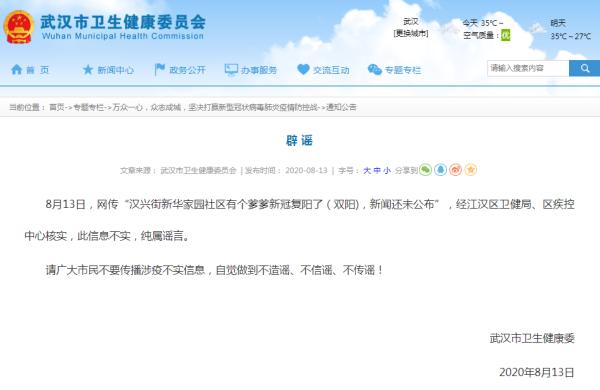 """武汉卫健委回应""""一社区有个爹爹新冠复阳"""":谣言"""