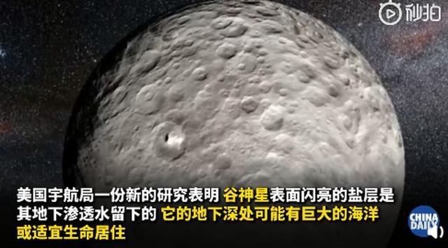 美国探测器在太阳系小行星上发现海洋,或适宜生命居住