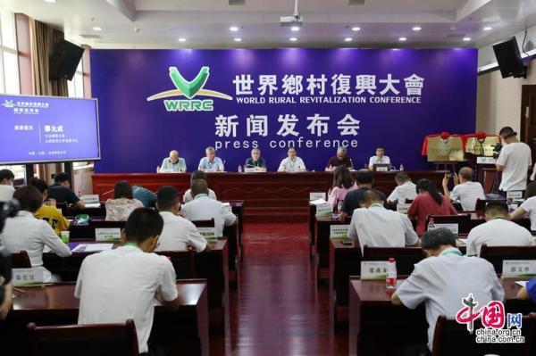 首届世界乡村复兴大会新闻发布会在太原举行【组图】