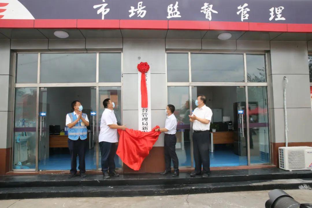 北京新发地市场监管所揭牌成立 14名干部职工即日全部到位