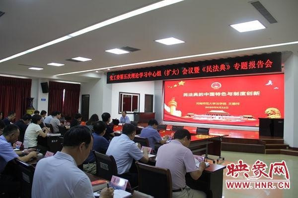 法贵在行 新乡经开区举行《民法典》专题学习报告会