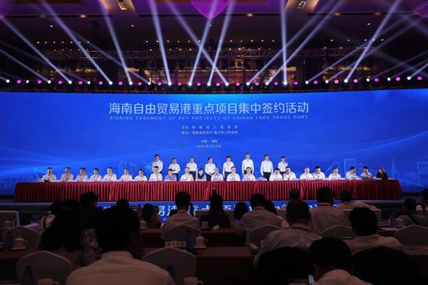 海南自由贸易港重点项目集中签约 13个项目落户三亚