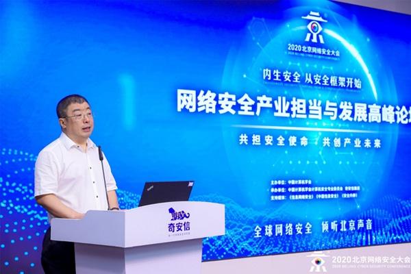 奇安信董事长齐向东:网络安全市场规模10年将增长10倍