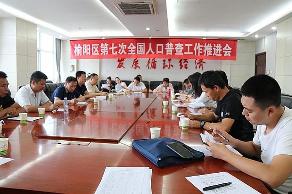 榆阳区召开第七次全国人口普查推进会