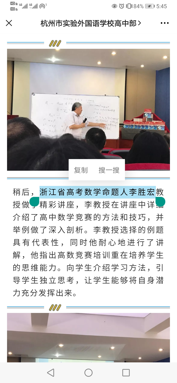 浙江高考数学命题人被指在培训机构走穴多年 冲刺班收费5800元