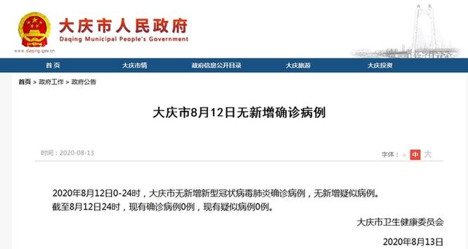 大庆市8月12日无新增确诊病例