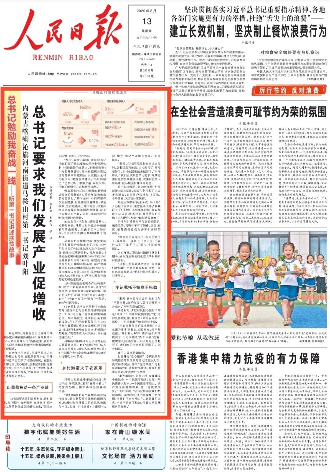 【人民日报头版头条看内蒙古】总书记要求我们发展产业促增收