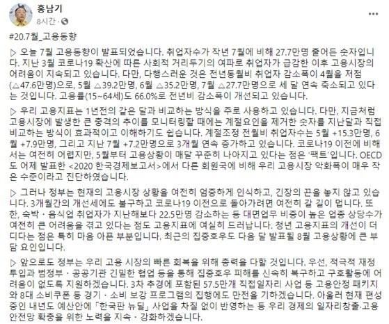 韩国7月失业人口114万 系21年来最高纪录
