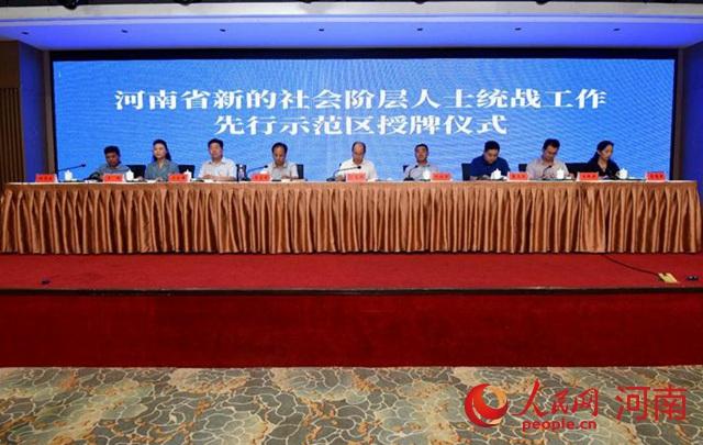 新郑市成为河南省新的社会阶层人士统战工作先行示范区