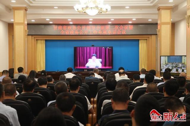 甘肃省政务公开领导小组第二次会议暨全省政务公开工作电视电话会议召开 市领导在天水分会场参会