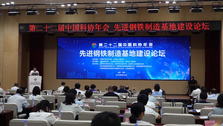 32秒丨第二十二届中国科协年会先进钢铁制造基地建设论坛在日照举行