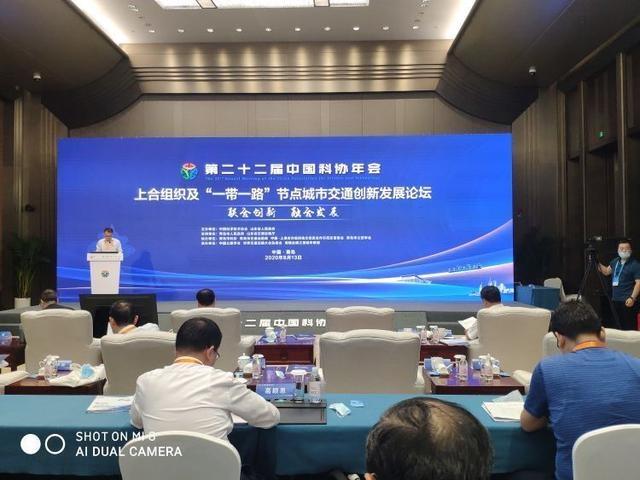 """上合组织及""""一带一路""""节点城市交通创新发展论坛在青岛举办"""