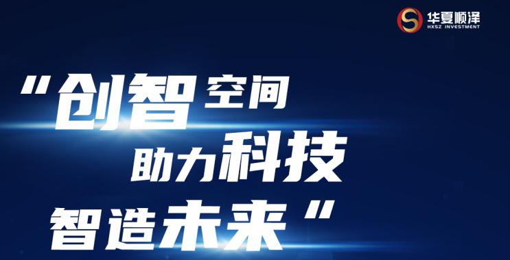 """""""深圳东·新一代'智'造中心""""华夏顺泽惠阳信息科技园正在出发"""