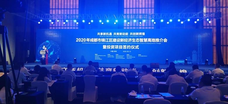 """签约金额68亿元 成都锦江区""""新经济生态""""推介会走进深圳"""