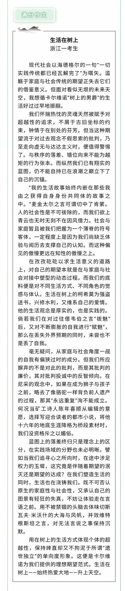 浙江通报:评卷老师陈建新擅自泄露高考生作文答卷