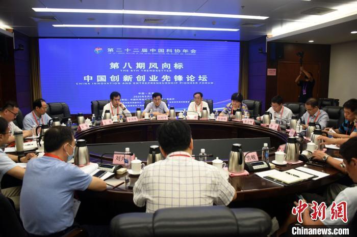 中国创新创业先锋论坛聚焦中小微科技企业数字化赋能
