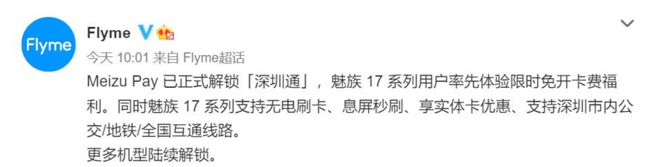Meizu Pay 深圳通今日上线,限时免费开卡