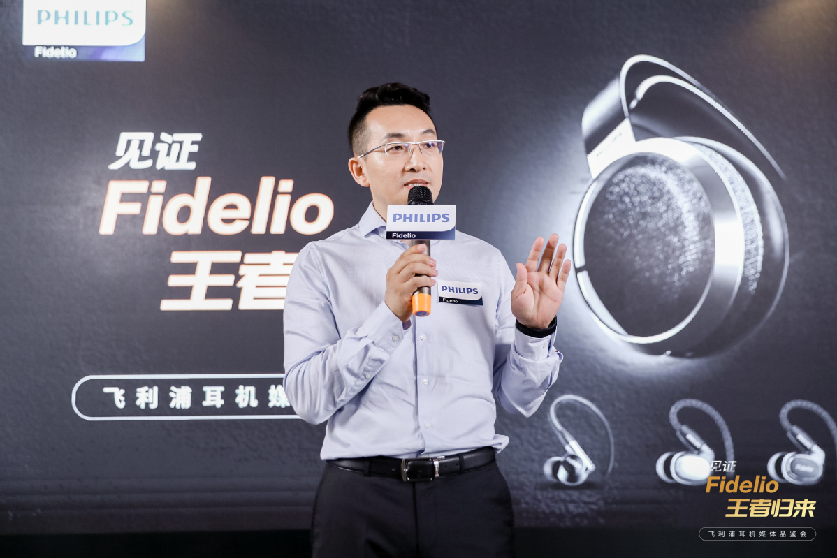 暌违三年,王者归来,飞利浦Fidelio新品发布会在京举行