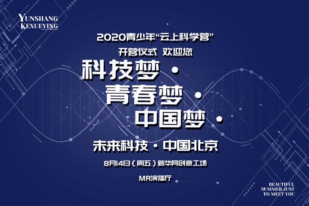 """官宣! """"人民英雄""""张伯礼、抗疫英雄李兰娟将在2020年青少年""""云上科学营活动""""中传播科学家精神"""