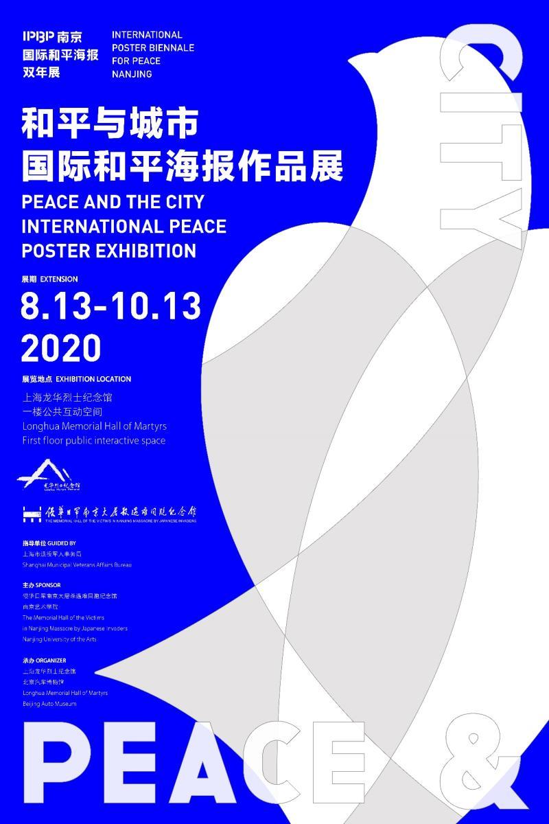 由南京大屠杀纪念馆策划的展览来上海巡展了,快到龙华烈士纪念馆看展吧