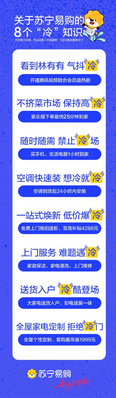 """818全面启动,苏宁易购出台8大""""冷""""服务举措"""