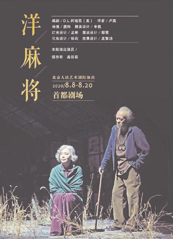 一周记丨北京人艺疫情后复演 上演话剧《洋麻将》