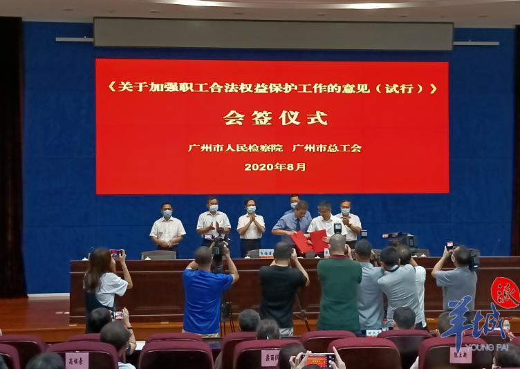 广州检察院:将重点围绕女职工等群体探索劳动保护领域公益诉讼