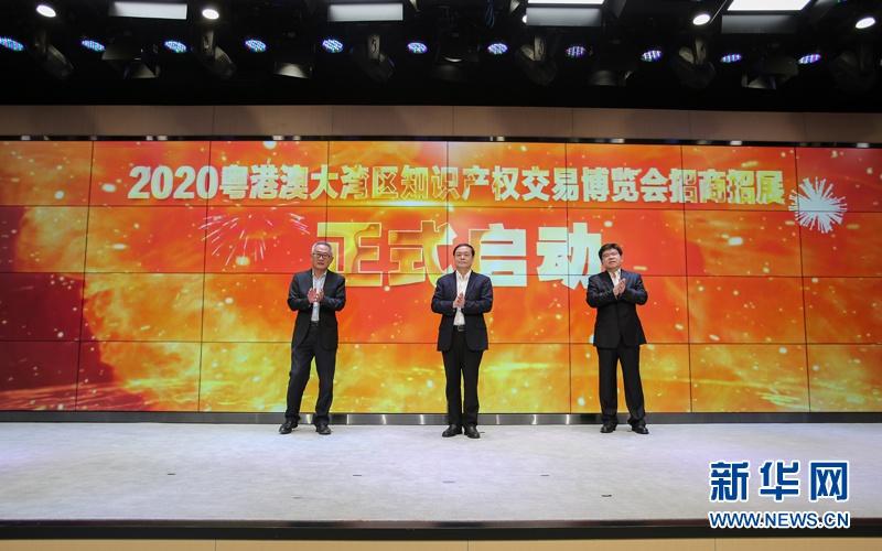 2020粤港澳大湾区知识产权交易博览会将在线上举行