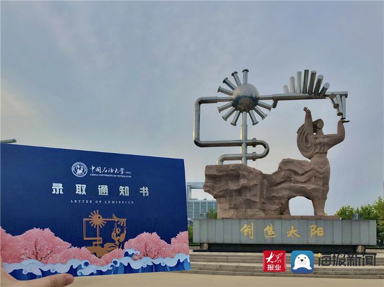 """视觉立体录取通知书来了!中国石油大学(华东)""""拍了拍""""2020级萌新"""