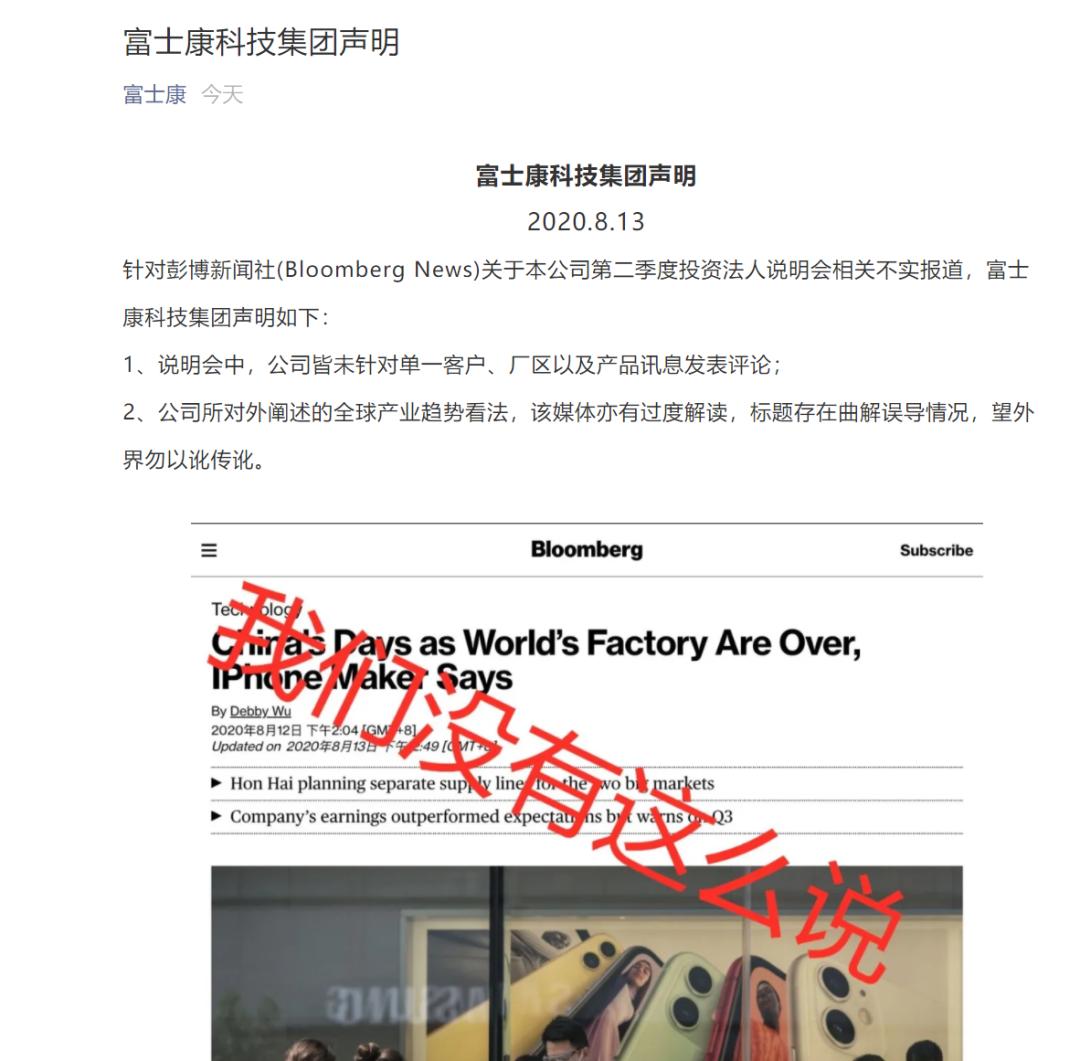 富士康发声明:彭博社报道不实