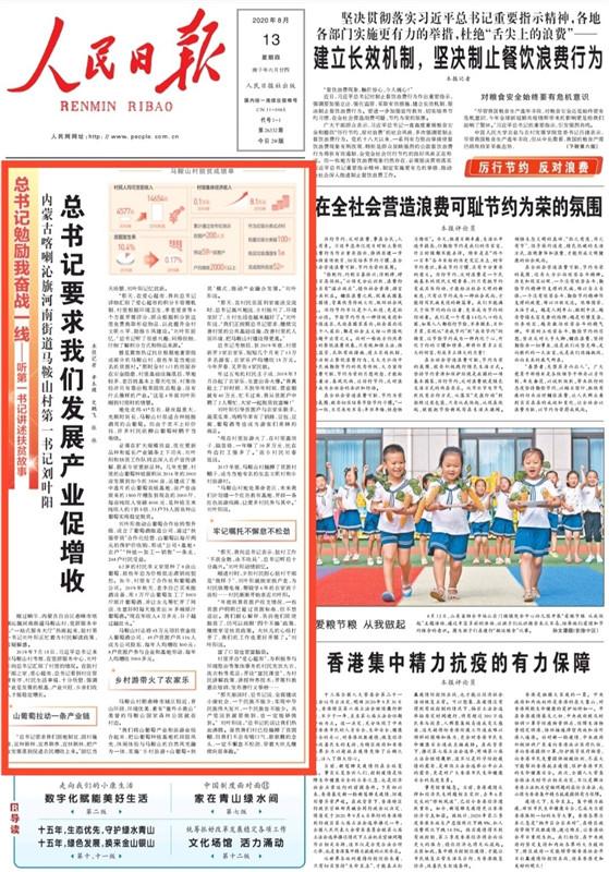 人民日报头版头条看内蒙古丨总书记要求我们发展产业促增收