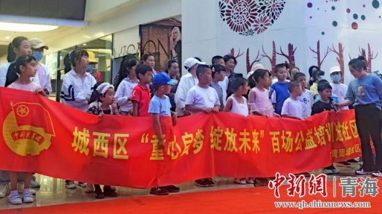 西宁城西区百场公益培训进社区活动正式启动