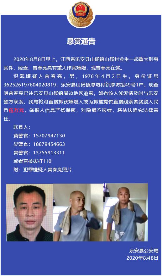 江西乐安致2死1伤的嫌犯在逃过程