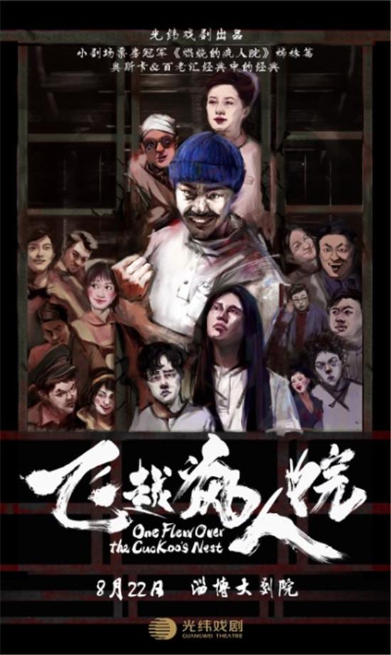 话剧《飞越疯人院》即将在淄博保利剧院开演