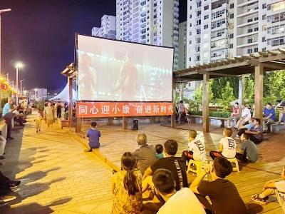 公益电影送下乡 丰富市民文化生活