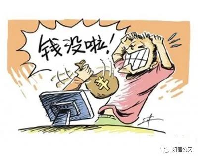 警惕网络交友,阳信已有两人被骗!
