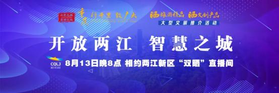 """1块钱就能坐直升机俯瞰重庆美景 8月13日晚8点重庆两江新区""""双晒""""携好礼上线"""