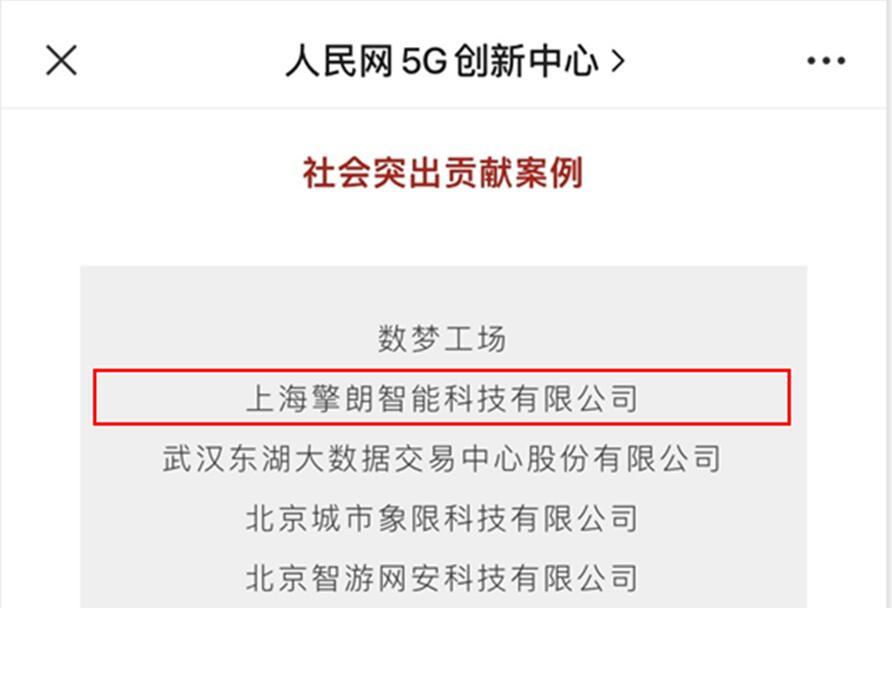 """擎朗智能入选人民网""""信息技术助力复工复产优秀案例"""""""