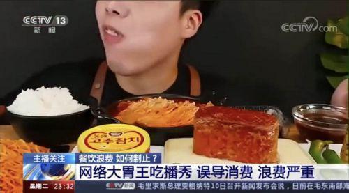 """抖音快手回应""""大胃王吃播"""":宣扬量大多吃可直接封号"""