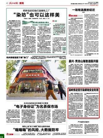 浙报关注︱温岭推进受污染耕地安全利用